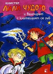 Лили Чудото и вампирът