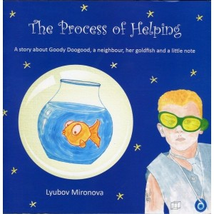 Бонбончо The process of helping