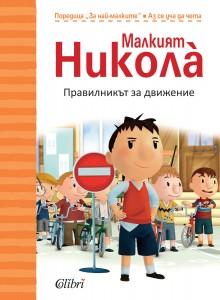 Малкият Никола за най-малките: Правилникът за движение