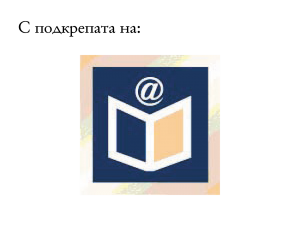 МОН - подкрепа за Бисерче вълшебно 2015