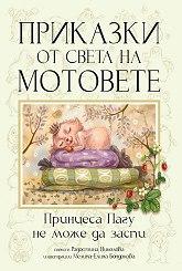 Приказки от света на мотовете: Принцеса Пагу не може да заспи