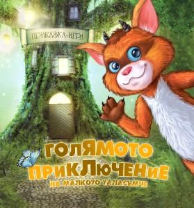 Приказка-игра: Голямото приключение на малкото таласъмче