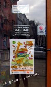 Книжарница Жар-птица - врата