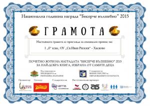 "Почетната грамота на 1 ""б"" клас, ОУ ""Св. Иван Рилски"" - Хасково"