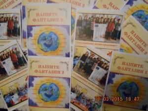 """Клуб """"Приказен свят"""" в ОУ """"Св. Климент Охридски"""" - Крън"""