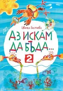 Аз искам да бъда...2: 8 истории за приятелството и разни други неща