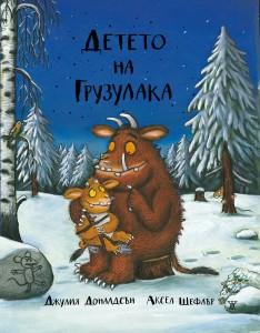 Детето на Грузулака