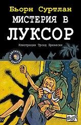 Детективи по неволя - книга 2 - Мистерия в Луксор