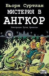 Детективи по неволя - книга 3 - Мистерия в Ангкор