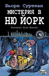 Детективи по неволя - книга 4 - Мистерия в Ню Йорк