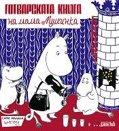 Готварската книга на мама Муминка