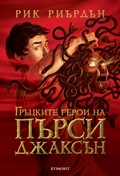 GreekHeroes_Cover.indd