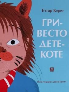 Гривесто дете-коте
