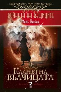 Войната на вещицитe: Кланът на вълчицата