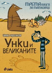 Книга за татковци - Унки и великаните