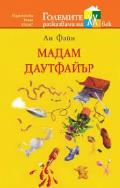 МАДАМ ДАУТФАЙЪР