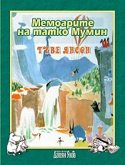 Мемоарите на татко Мумин
