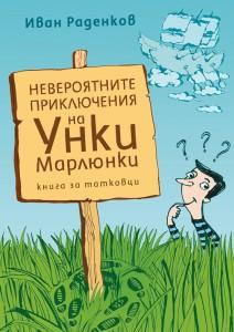 Невероятните приключения на Унки Марлюнки - книга за татковци