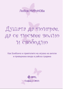 Бонбончо