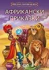 Приказна съкровищница - Африкански приказки