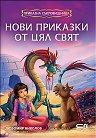 Приказна съкровищница - Нови приказки от цял свят
