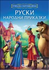 Приказна съкровищница - Руски народни приказки