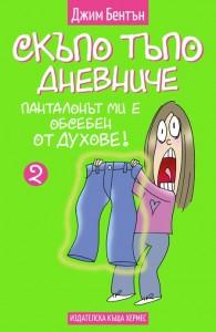 Скъпо тъпо дневниче - Панталонът ми е обсебен от духове!