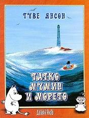 Татко Мумин и морето