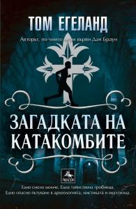 Загадката на катакомбите - Том Егеланд