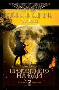 Войната на вещицитe: Проклятието на Оди