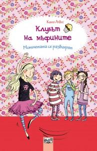 Клубът на мъфините: Момичетата се развихрят