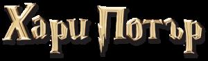 logo_harrypotter