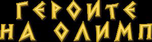 logo_heroesofolympus