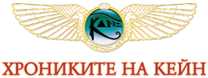 logo_kanechronicles