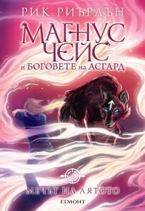 Магнус Чейс и боговете на Асгард: Мечът на лятото