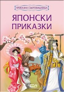 Приказна съкровищница: Японски приказки