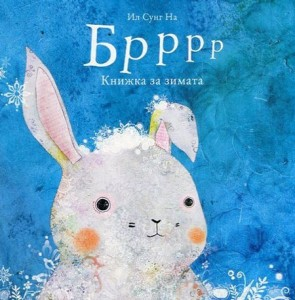 Брррр. Книжка за зимата