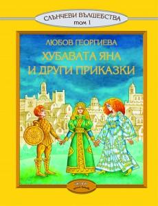 Слънчеви вълшебства: Хубавата Яна и други приказки (том 1.)