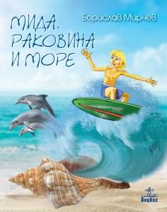 Мида, раковина и море