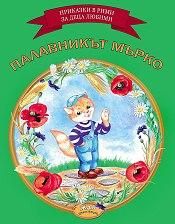 Приказки в рими за деца любими - Палавникът Мърко