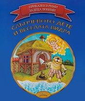 Приказки в рими за деца любими - Слънчевото дете и веселата видра