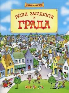 Реши загадките в града (книга-игра)