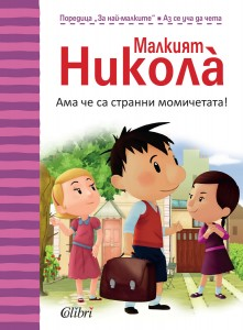 Малкият Никола: Ама че са странни момичетата!