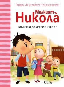 Малкият Николà: Кой иска да играе с кукли?