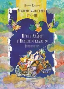 Малките магьосници от О-III: Принц Храбър и Небесното кралство. Произшествие второ