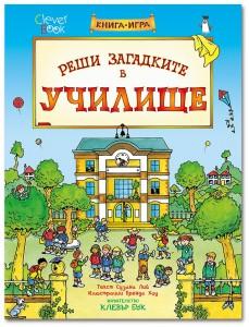 Реши загадките в училище (книга-игра)