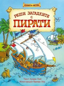 Реши загадките с пирати (книга-игра)