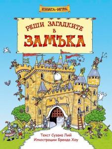 Реши загадките в замъка (книга-игра)