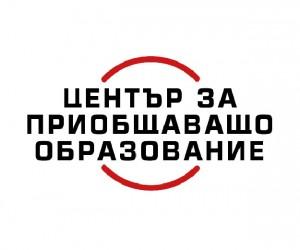 Център за приобщаващо образование