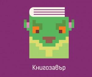 Книгозавър